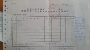 20151117,海关9月新规被税