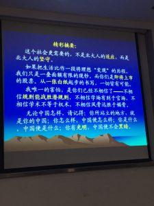 20170705,你有光明、中国就不会黑暗